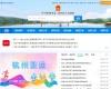 杭州市人民政府