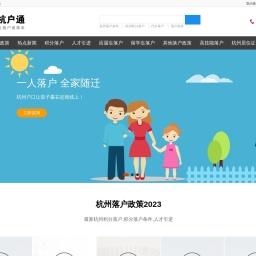 杭州落户网 - 杭州积分落户、杭州落户政策、杭州落户条件
