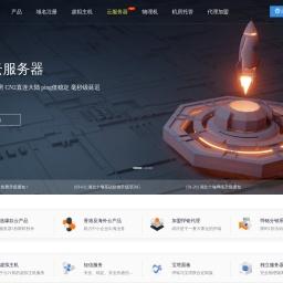 悍铭 - 香港、美国虚拟主机、云主机、站群VPS及物理服务器提供商