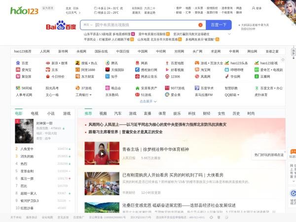 www.hao123.com的网站截图
