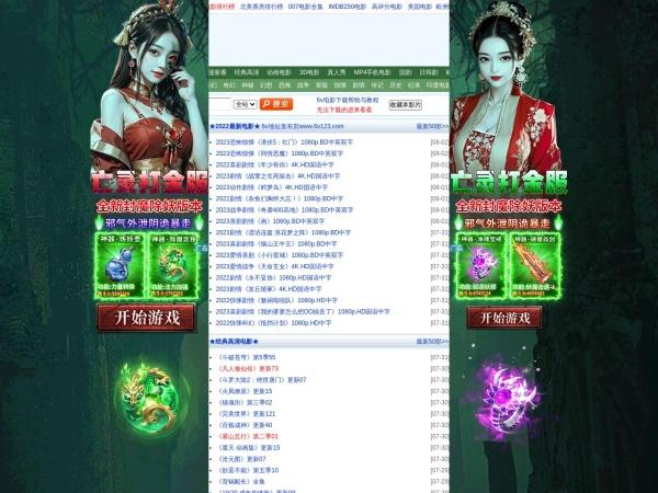 6v电影   免费电影、电视剧下载网站
