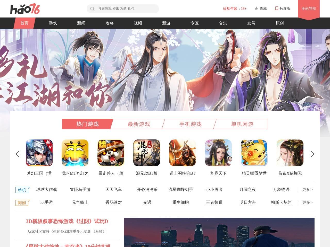 hao76手游网
