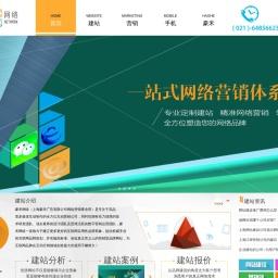 上海网站建设_企业网站建设_网站建设公司-豪禾网络