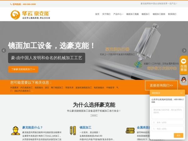 www.haokeneng.com的网站截图