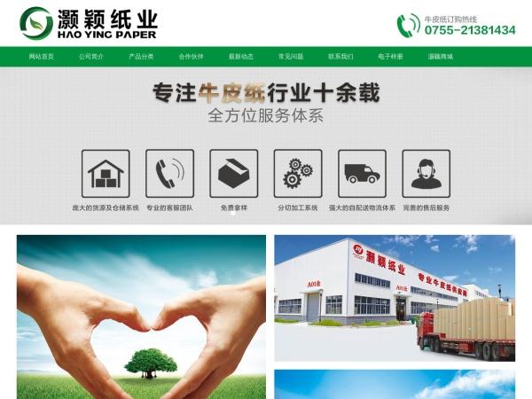 深圳市灏颖纸业有限公司