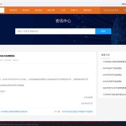 关于.COM后缀域名价格调整通知:好域名抢注机
