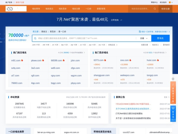www.haoyuming.cn的网站截图