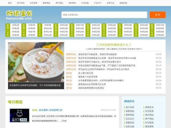 www.haoyunbb.com的网站截图