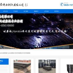 NM360耐磨板,NM500耐磨钢板,悍达HARDOX400耐磨板 - 天津炫舜金属材料销售有限公司