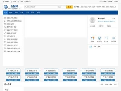 中國五金網 - 促進全球五金貿易!