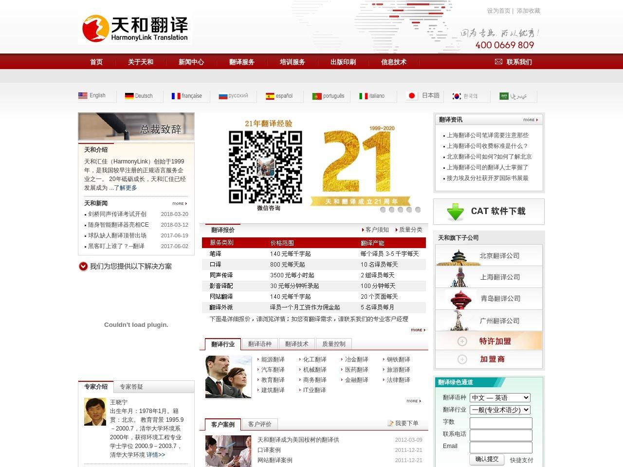 上海翻译公司截图