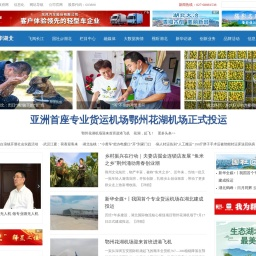 新华网湖北频道