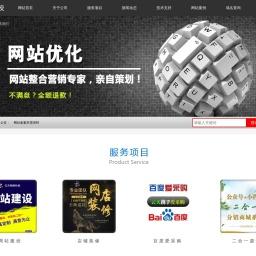 安平网站建设|安平网站优化|安平网络公司 - 云天科技