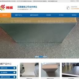酚醛板,酚醛保温板厂家,酚醛泡沫保温板-大城博辉保温材料