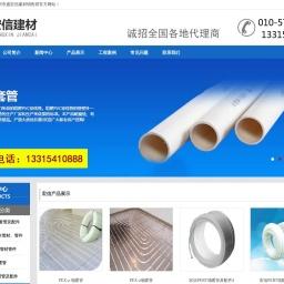 宏信PVC管
