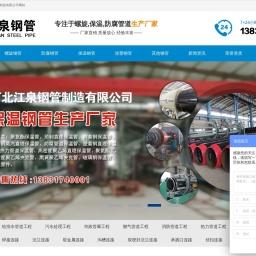 螺旋钢管-涂塑钢管-瓦斯抽放管-tpep防腐钢管厂家-河北江泉钢管制造有限公司