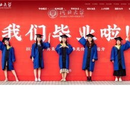 河北大学 - Hebei University