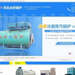 导热油炉|导热油锅炉|燃油气锅炉|_生物质锅炉|河北永昕锅炉有限公司生产