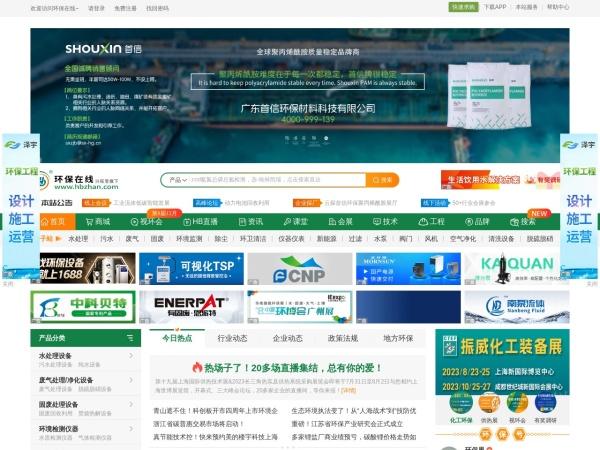中国环保设备展览网网站缩略图