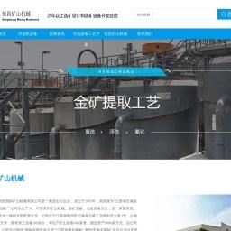 - 江西恒昌矿山机械设备制造有限公司