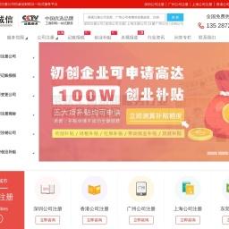 深圳注册公司代理「恒诚信」-工商财税一站式服务商