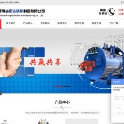蒸汽锅炉-燃气锅炉-河南省恒达锅炉制造有限公司
