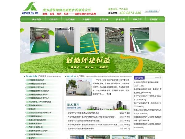 www.hdjhdp.cn的网站截图