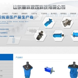 液压马达生产厂家,摆线液压马达公司,山东马达厂家,液压转向器