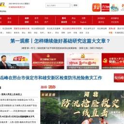 河北新闻网站_河北新闻门户_长城网