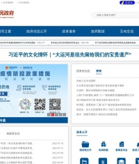 河北省人民政府门户网站
