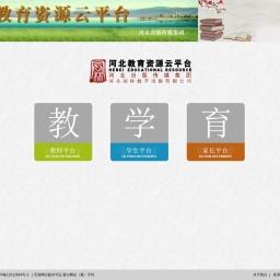 河北教育资源网