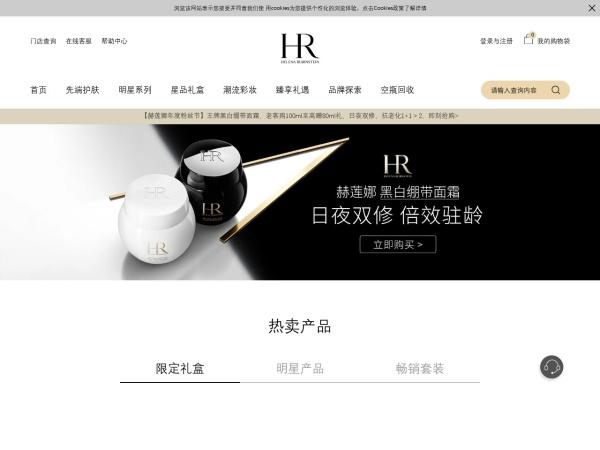 HR赫莲娜中国官方网站