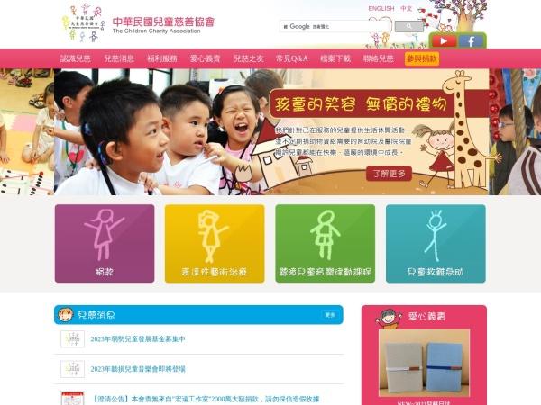 中华民国儿童慈善协会