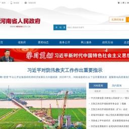 河南省人民政府门户网站