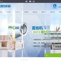 雾炮机|除尘雾炮机|风送喷雾机|高射程喷雾机—河南蓝航环保科技有限公司