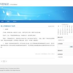全球收录-(www.heriying.com)收录世界全球知名网站,行业包含衣、食、住、行、育、乐等,让您一键浏览想要网站。
