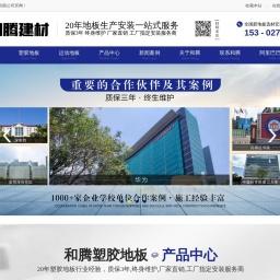 专注学校医院-环保静音-塑胶地板-塑料地板-运动地板-深圳和腾地胶安装公司