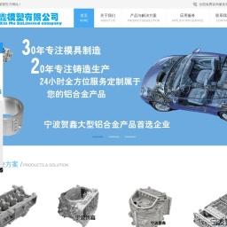 低压铸造|模具|重力铸造|压铸|宁波贺鑫模塑有限公司|铝合金