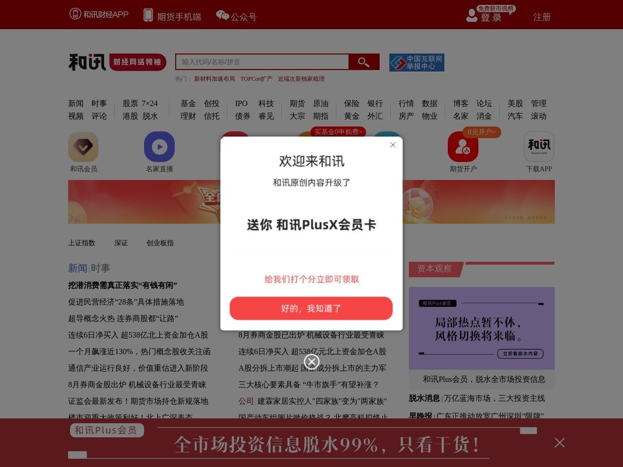 和讯网的网站截图