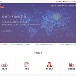 和域云 -  免备案vps-免备案服务器-免备案虚拟主机-香港云服务器租用
