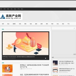 中国高新网