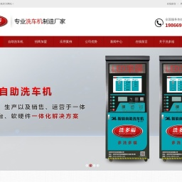 共享洗衣机-智能共享洗衣机厂家_深圳市华功科技有限公司共享干衣架