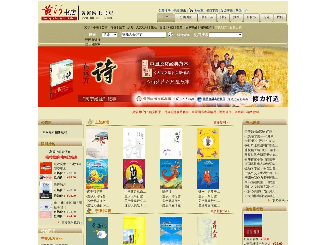 黄河网上书店