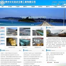 贵州波形护栏|贵阳波形护栏|交通标志牌生产厂家-贵州华宏交通设施工程有限公司