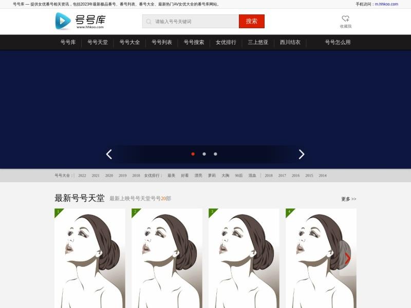 www.hhkoo.com网站缩略图