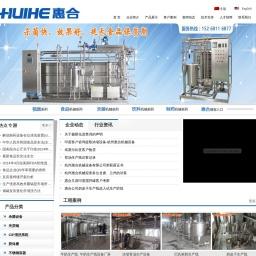 夹层锅_发酵罐_食品杀菌锅 - 杭州惠合机械设备有限公司