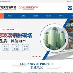 玻璃钢脱硫塔-净化塔-废气处理设备-河南黄河玻璃钢环保设备