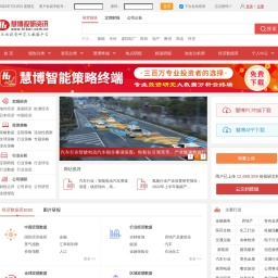 慧博投研资讯-专业投资者的掘金地