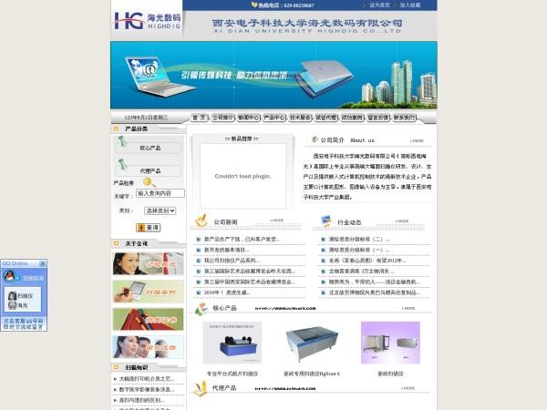 西安电子科技大学海光数码有限公司