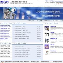 条形码产品设备专业供应商,条码系统集成商-上海汉速